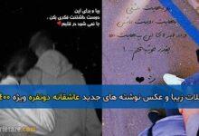 aks neveshte ashghane donafarh 1400 00 220x150 - عاشقانه دونفره 1400 | جملات زیبا و عکس نوشته جدید عاشقانه دونفره 1400
