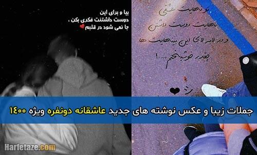 aks neveshte ashghane donafarh 1400 00 - عاشقانه دونفره 1400   جملات زیبا و عکس نوشته جدید عاشقانه دونفره 1400