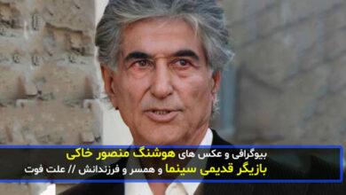 hooshang mansour khakl 3 390x220 - بیوگرافی هوشنگ منصور خاکی و همسر و فرزندانش + ماجرای درگذشت و فیلم شناسی