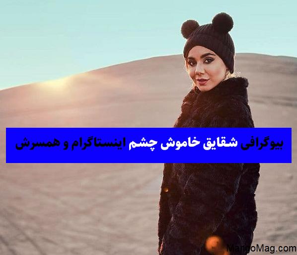 پوش - بیوگرافی شقایق خاموش چشم اینستاگرام و همسرش + تصاویر