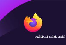 Change Firefox font 5 220x150 - تغییر فونت فایرفاکس تنها با چند کلیک + عکس