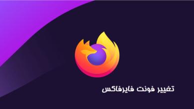 Change Firefox font 5 390x220 - تغییر فونت فایرفاکس تنها با چند کلیک + عکس
