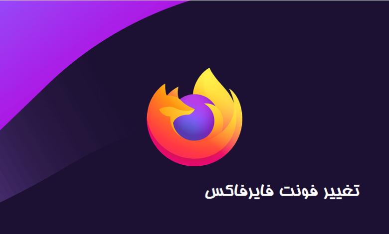 Change Firefox font 5 780x470 - تغییر فونت فایرفاکس تنها با چند کلیک + عکس