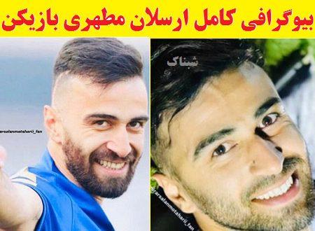 arsalan motahari 1 450x330 - بیوگرافی ارسلان مطهری فوتبالیست و همسرش + عکسها
