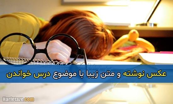 ax neveshteh dars khandan 1400 00 - متن انگیزشی درباره درس خواندن + مجموعه عکس نوشته های موفقیت در درس خواندن