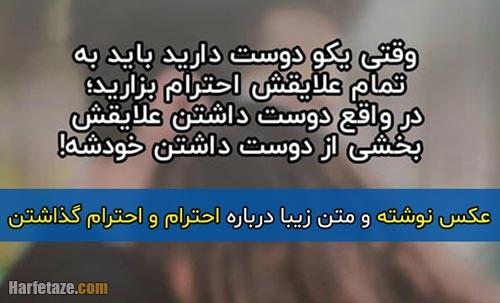 ax neveshteh ehteram gozashtan 1400 00 - متن درباره احترام گذاشتن + عکس پروفایل و عکس نوشته ها با موضوع ادب و احترام