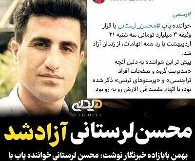 azadi mohsen lorestani 400x330 - آزادی محسن لرستانی خواننده از زندان + ماجرا