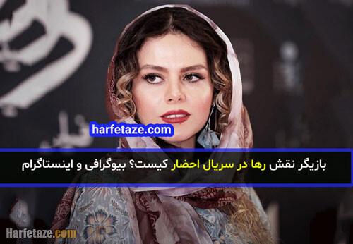 ghazalnazar bazigar naghsh raha serial ehzar 1 - بازیگر نقش رها در سریال احضار کیست؟ بیوگرافی و اینستاگرام