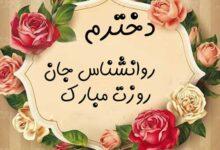 tabrik rooz ravanshenas be dokhtaram pesaram 13 220x150 - متن ادبی تبریک روز روانشناس به دخترم و پسرم با عکس نوشته زیبا + عکس پروفایل