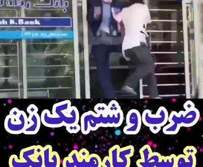 zarb karmand refah 400x330 - ماجرای کتک زدن زن توسط کارمند بانک رفاه