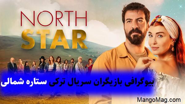.jpg - بیوگرافی بازیگران سریال ترکی ستاره شمالی با تصاویر شخصی