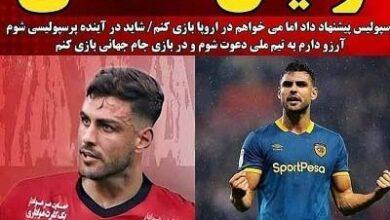 rayan tafzli 400x330 390x220 - بیوگرافی رایان تفضلی فوتبالیست و همسرش + عسکها و اینستاگرام