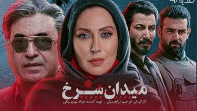 Iranian Series Red Square 390x220 - دانلود سریال میدان سرخ | Red Square با لینک مستقیم و کیفیت Bluray - مدیا98