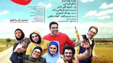 Tak Khal Persian Film FullHD1080P 390x220 - دانلود فیلم سینمایی تکخال   Tak-khal با لینک مستقیم - مدیا98
