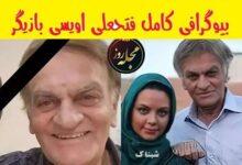 1 524x330 220x150 - بیوگرافی فتحعلی اویسی بازیگر و همسرش + عکسها و درگذشت