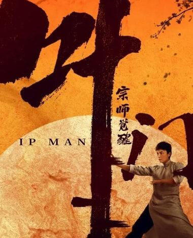 85273736 380x470 - دانلود فیلم IP Man: The Awakening Master 2021