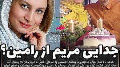 kavyani ramin 450x330 390x220 - ماجرای طلاق مریم کاویانی از رامین مهمانپرست سفیر ایران